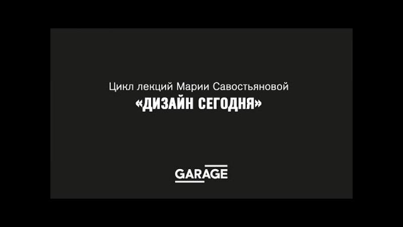 Лекция Марии Савостьяновой «Проектируя будущую жизнь»