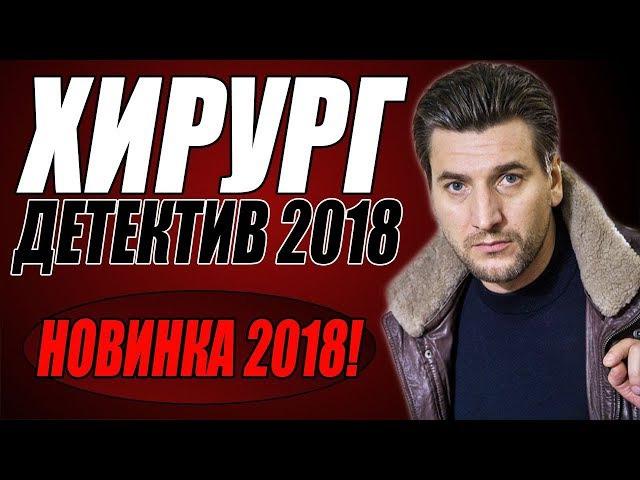 ПРЕМЬЕРА 2018 ОТЖАРИЛА БЛАТНЫХ ХИРУРГ РУССКИЕ ДЕТЕКТИВЫ 2018 НОВИНКИ ФИЛЬМЫ 2018 HD