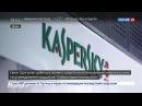 Новости на «Россия 24» • Американские власти хотят запретить использование Касперского