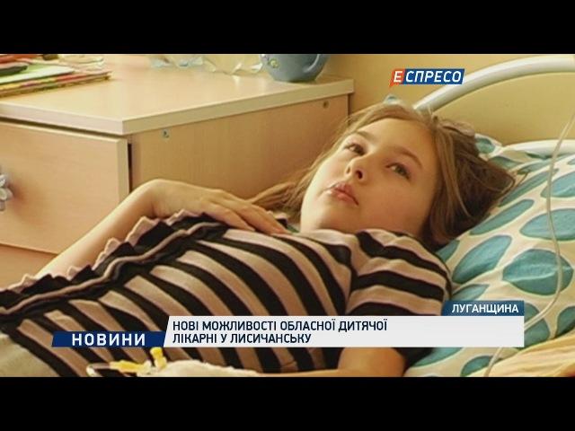 Нові можливості Обласної дитячої лікарні у Лисичанську