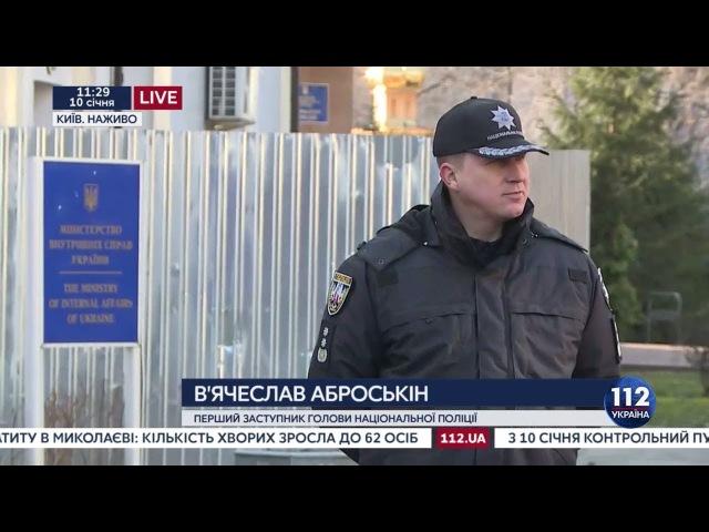 Брифинг Нацполиции по делу об убийстве юриста Ноздровской, 10.01.2018