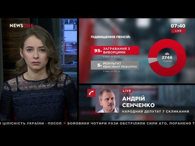 Сенченко: половина силовиков СБУ занимается грабежом и рэкетом 27.02.18