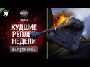 Золотая слива - ХРН №82 - от Mpexa worldoftanks wot танки — wot-vod
