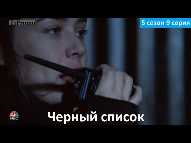 Черный список 5 сезон 9 серия Русское Промо Субтитры 2018 The Blacklist 5x09 Promo смотреть онлайн без регистрации