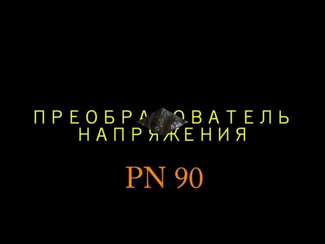 Преобразователь ПН-90 и болгарка Град-М