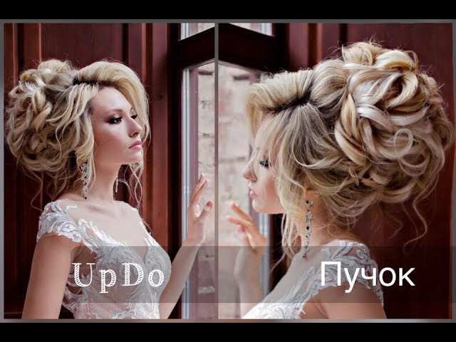 Воздушный пучок. Wedding hairstyle. Свадебная прическа