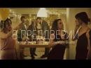 Короткометражка «В преддверии», одним кадром