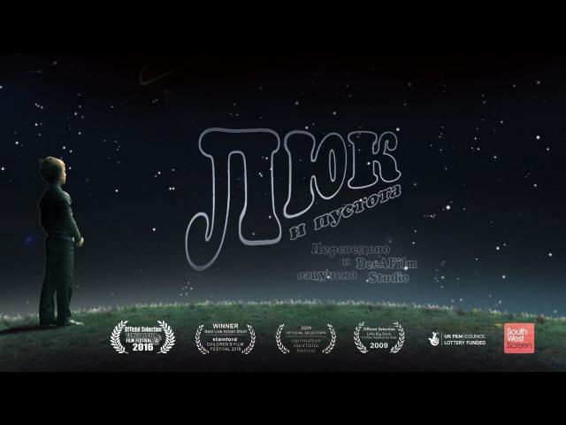 Короткометражка Люк и пустота Озвучка DeeAFilm
