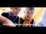 Социальные волонтеры БФУ им. И. Канта отметили День Студента с учениками школы-и ...