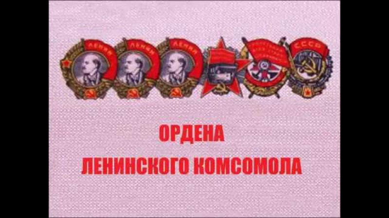 Шесть орденов Ленинского комсомола