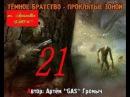 Stalker ТЁМНОЕ БРАТСТВО – ПРОКЛЯТЫЕ ЗОНОЙ ч. 21 старые друзья и ЧН