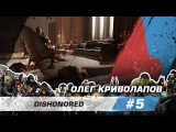 Dishonored: Death of Outsider - Олег - 5 выпуск