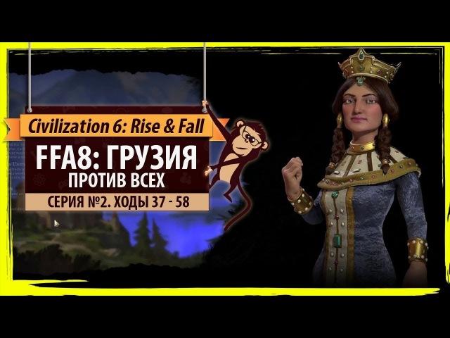 Грузия против всех! Серия №2: Тёмный век (Ходы 37-58). Sid Meier's Civilization VI: Rise Fall