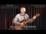 Вячеслав ТИМОФЕЕВ -