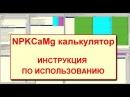 Как самому сделать питательный раствор для гидропоники NPKCaMg калькулятор Инст