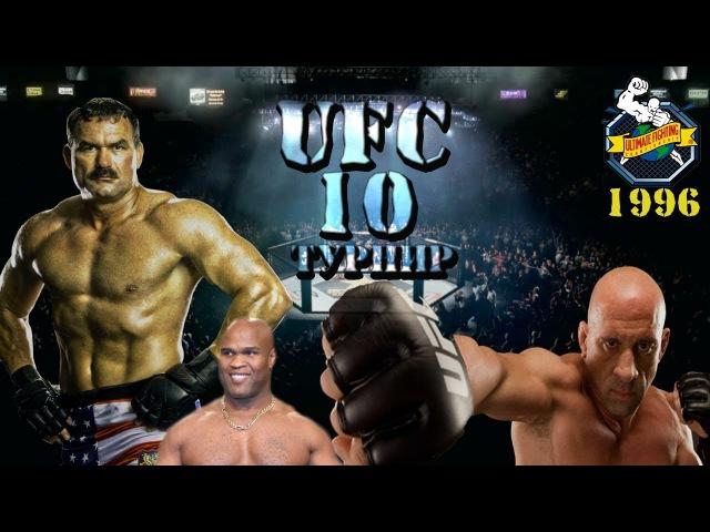 UFC-10:ТУРНИР.Обзор Юбилейного турнира. » Freewka.com - Смотреть онлайн в хорощем качестве