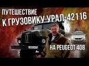 К Грузовику Урал 42116 на PEUGEOT 408 Грузовики СССР Монстры бездорожья Pro автомобили