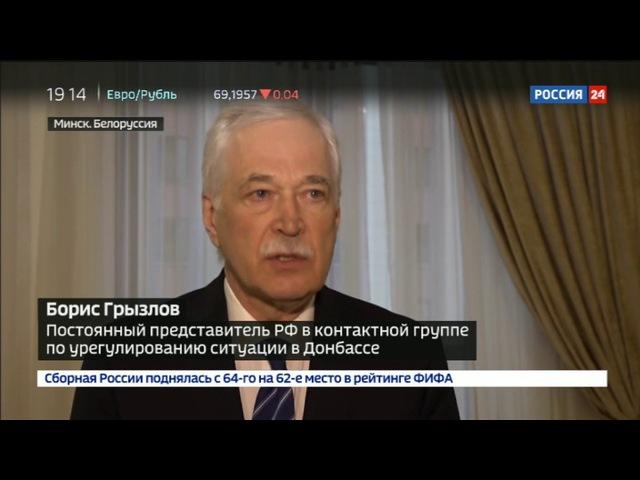 Новости на «Россия 24» • Донбасс не вписался в закон о реинтеграции: Киев на словах готовится к войне с Россией