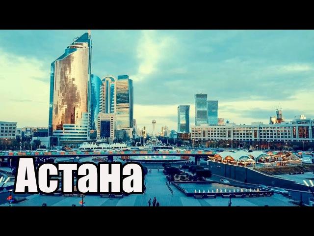 Золотая Астана. Революция недвижимости. Элитка по цене эконома.
