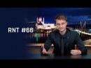 Дерипаска, Рыбка, Навальный, выборы, Кадыров и биткоин. RNT 66