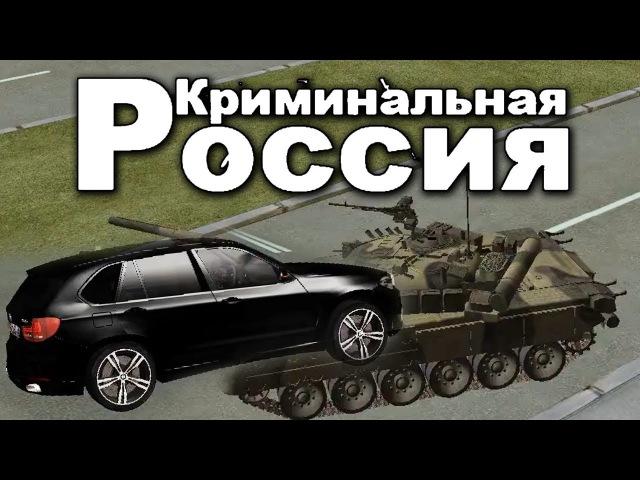 ОХОТА НА ЛЮДЕЙ В ЗОНЕ ОТЧУЖДЕНИЯ - УГАР! (CRMP) 10