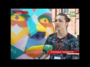 Новости Татарстана Открытые Граффити