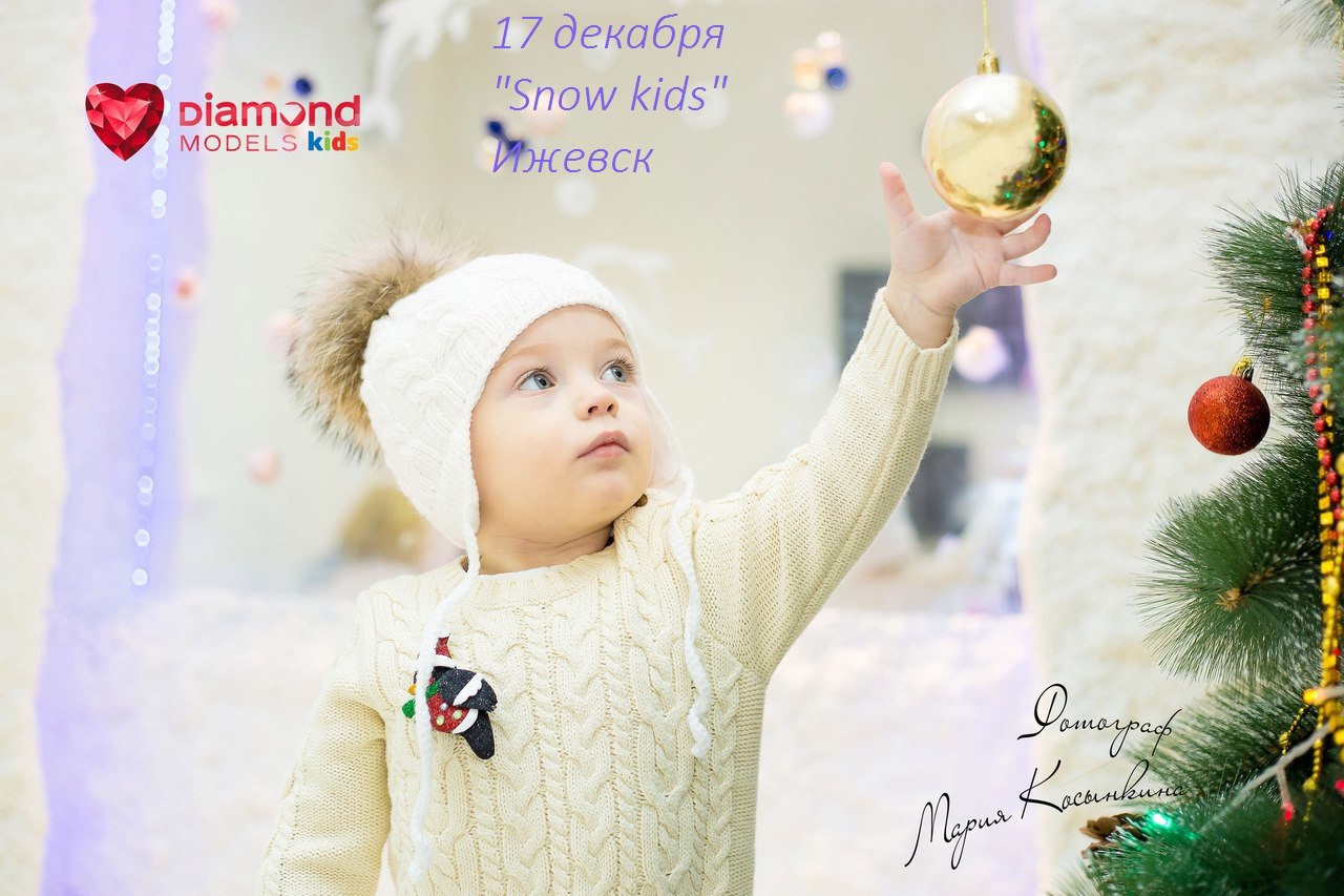 Афиша Ижевск SNOW KIDS ИЖЕВСК