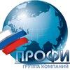 "ГК ""ПРОФИ"" - обучение и аккредитация"