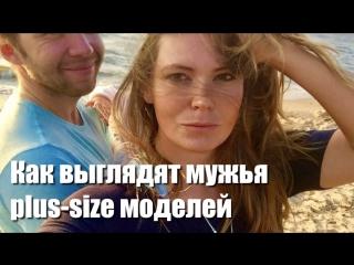 Как выглядят мужья plus-size моделей