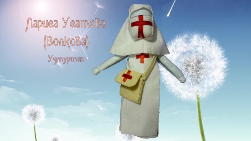 кукла Сестра Милосердия Проект Жариковой А.В