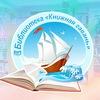 """Библиотека """"Книжная гавань"""""""