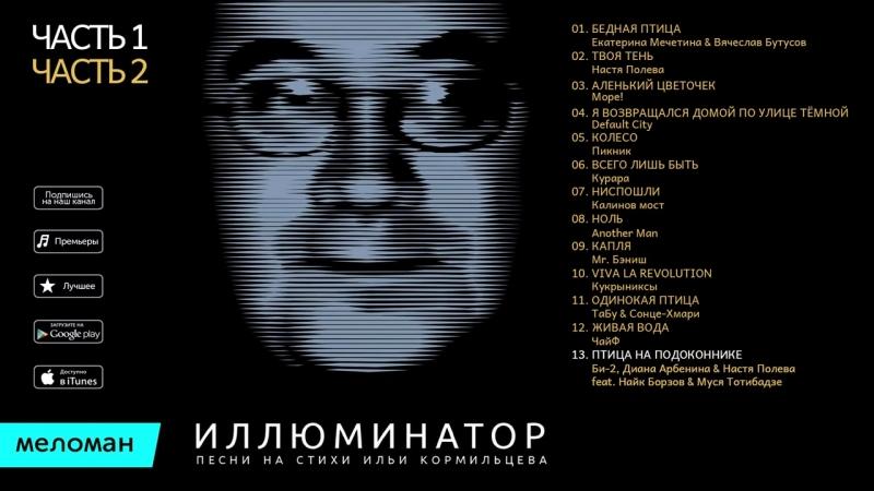 Иллюминатор - Песни на стихи Ильи Кормильцева (Сборник 2017 г)