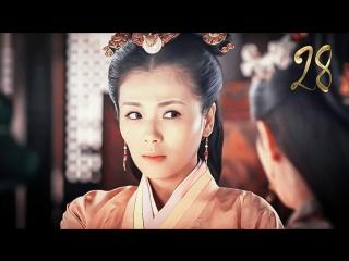 Легенда о Ми Юэ / The Legend of Miyue - [28/81] серия