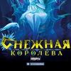 Снежная Королева: шоу от ПЦ Запашных. C 28.12