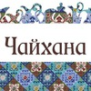 Чайхана   Белгород