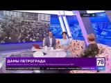Историк Вера Голычева рассказала о правах и обязанностях российских женщин до и после революции в эфире «Полезного утра»