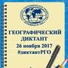 Русское географическое общество Удмуртия