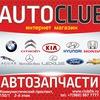 AUTOCLUB Горно-Алтайск
