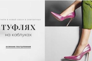 Женские туфли на каблуках!