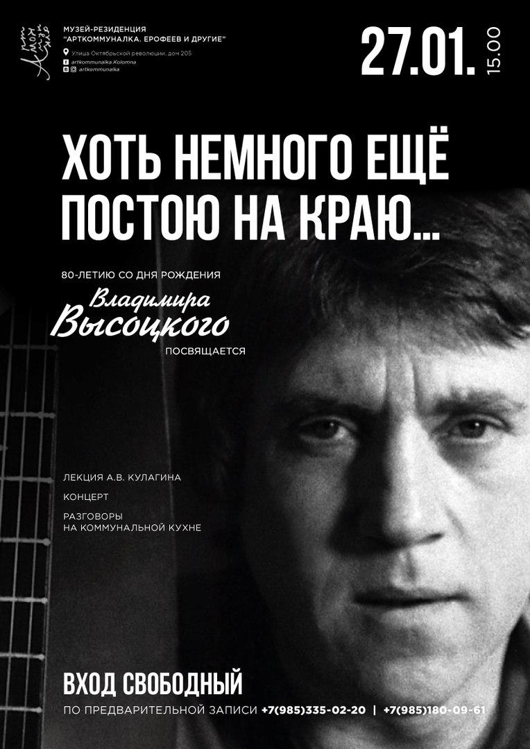 Анонс: 80-летие Высоцкого в Арткоммуналке