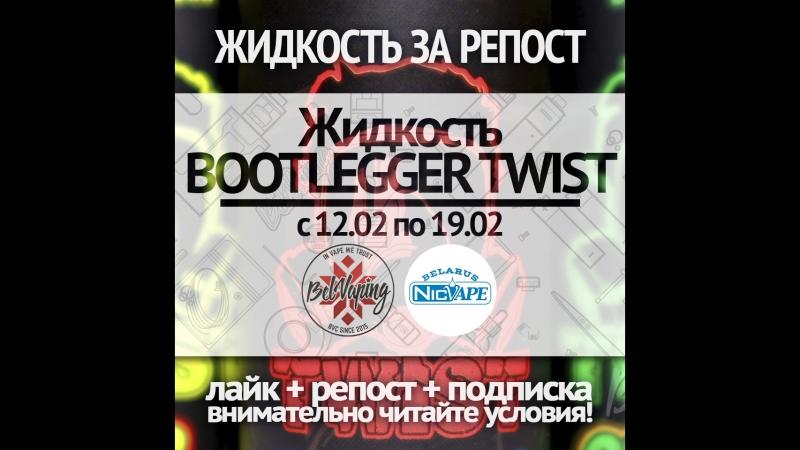 Жидкость Bootlegger Twist за репост