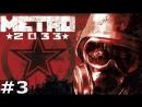 Максимальная Сложность: ☢Метро 2033☢: Возвращение (Metro 2033 - Redux) - Суровый Сталкер!