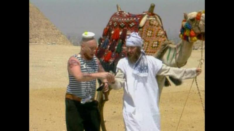 Катание на верблюде...(Отрывок из: Маски-шоу).