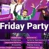 Event Агентство и база артистов <<Friday Party>>