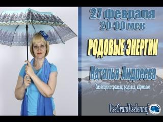 У нас в гостях 27 февраля Наталья Андреева