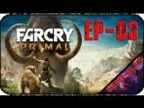 Far Cry Primal EP-03 - Стрим - Курнуть петрушки и стать мамонтом