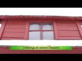 Страницы из жизни Горького