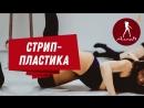 Стрип-пластика (Карманова Полина) - студия танцев Алмея