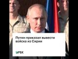 Путин в Сирии