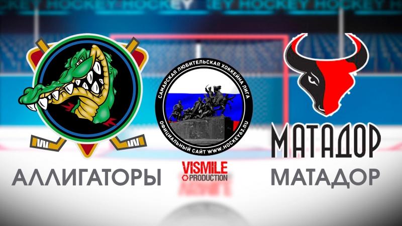 Видеообзор матча «Аллигаторы» - «Матадор» | СЛХЛ